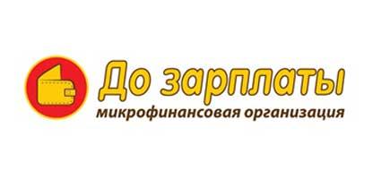 До Зарплаты  лого